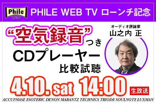 phileweb tv